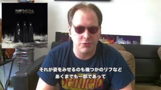 (JAPANESE SUBTITLE EDITION) BABYMETAL - METAL RESISTANCE Album Review  日本語字幕付