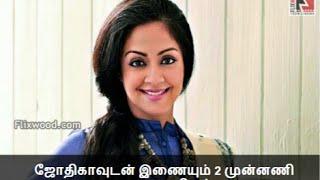 Two Leading Heroins With Jyothika In Magalir Mattum Movie | Flixwood