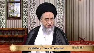"""لماذا لا يصح عندنا(الإمامية) قول"""" آمين"""" بعد الفاتحة؟-السيد صباح شبر"""
