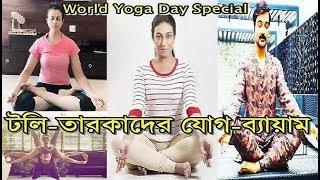টলি-তারকাদের যোগ-ব্যায়াম ও শরীরচর্চা বিশ্ব যোগ দিবসে   Bengali Actors & Actresses in Yoga Mood