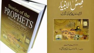 Qasas-ul-Ambia  (Yusuf Alaihi salam) {The Stories of the Prophets} 9/20