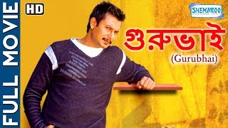Gurubhai (HD) - Superhit Bengali Movie - Darshan - Shirin - Mukesh Rishi - Bengali Dubbed Movie