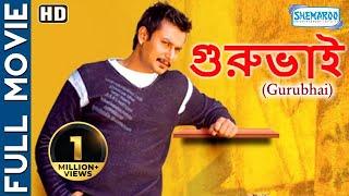 Gurubhai (HD) - Superhit Bengali Movie - Darshan - Shirin - Mukesh Rishi - Bengali Dubbed Movie