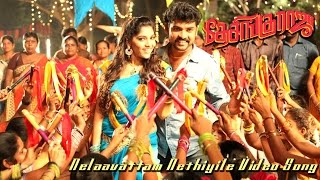 Nelaavattam Nethiyile HD Video Song - Desingu Raja   Vimal Bindu   Madhavi   D. Imman   Ezhil