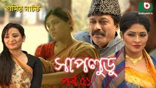 Bangla Hasir Natok | Shap Ludu | EP 51 | Faruk Ahmed, Badhon, A K M Hasan | Bangla New Natok