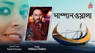 Shampanwala II Mithun Chakra II Sabrin Azad II Official Music Video