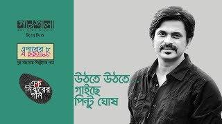 Uthte Uthte | Pintu Ghosh | Lyrical | Eparer 8 Oparer 8  |  Soft Bengali Song  | Times Music East