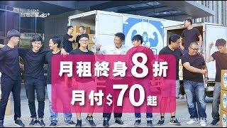 【台灣之星】台灣之星挺小老闆 一人公司同享大企業優惠 月租8折 月付70元起!
