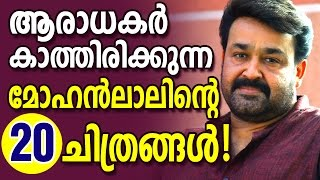 20 Coming Soon Movies of Mohanlal