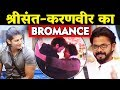 Download Video Download Sreesanth And Karanvir BROMANCE In The House | Bigg Boss 12 Latest Update 3GP MP4 FLV