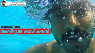 മൂന്നാറിലെ അത്ഭുത കാഴ്ചകള്   Dream Catcher Resort Munnar Review