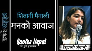 मनको आवाज | Maanko Aawaj | Seewani Mainali | Maanko Aawaj #HiddenTales | Nepali Poem