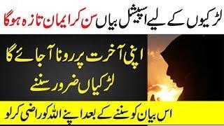 Emotional Bayan For Modern Girls Very Important Message In Urdu