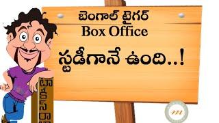 Bengal Tiger Telugu Movie | Box Office Collections | Ravi Teja | Tamanna | Maruthi Talkies
