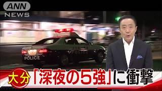 大分で深夜に震度5強 「熊本地震とは違う」気象庁(17/06/21)