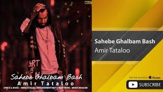 Amir Tataloo - Sahebe Ghalbam Bash ( امیر تتلو - صاحب قلبم باش )
