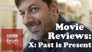 Movie Reviews: X: Past is Present (BBC Hindi)