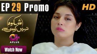 Drama | Shikwa Nahin Kissi Se - Episode 29 Promo | Aplus Dramas | Shahroz Sabzwari, Sidra Batool