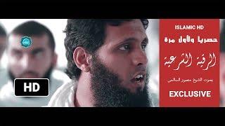الرقية الشرعية من المس والعين والسحر بصوت منصور السالمي || حصريا - Ruqiyah by  Mansour al Salmi