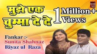Full Qawwali Muqabla Video Song 2016 | Mujhe Ek Chumma De De | Riyajul Rja,Sunita Shahnaz