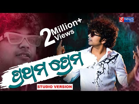 Xxx Mp4 Prathama Prema Odia New Romantic Song Mantu Chhuria Studio Version HD 3gp Sex