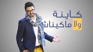 Ahmed chawki kayna wla makaynach (full HD)