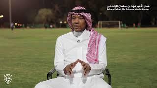 🎥 قائد المنتخب السعودي سابقًا محمد الدعيع يتحدث عن الأخضر   #معاك_يالاخضر #فيديو_الهلال