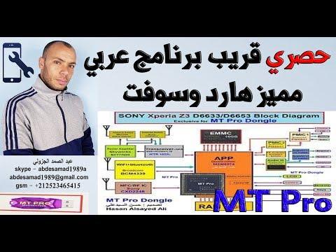Xxx Mp4 حصري قريبا برنامج عربي مميز هارد وسوفت MT Pro Dongle 3gp Sex