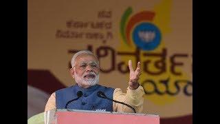 PM Shri Narendra Modi's speech at Parivartana Yatre in Bengaluru, Karnataka : 04.02.2018