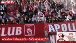 ΑΠΟΛΛΩΝ ΚΑΛΑΜΑΡΙΑΣ - ΔΟΞΑ ΔΡΑΜΑΣ 2-0 / SHOP TV / Β΄ Μέρος