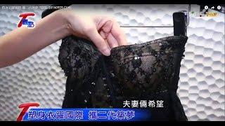 塑身衣躍國際 解開塑身衣的秘密 T觀點 20160925 (2/4)