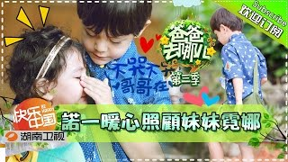 "《爸爸去哪儿3》第5期20150807: 萌娃""小鬼当家""智斗包租婆 Dad, Where Are We Going S03EP05: Landlord Challenge【湖南卫视官方版1080p】"
