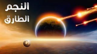 هل تعلم شيء عن الاعجاز العلمي في القران الكريم؟... شاهد الفيديو