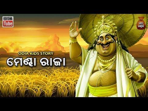 Xxx Mp4 Odia Children Story ମେଣ୍ଢା ରାଜା Mendha Raja Gapa Ganthili Odisha Tube 3gp Sex