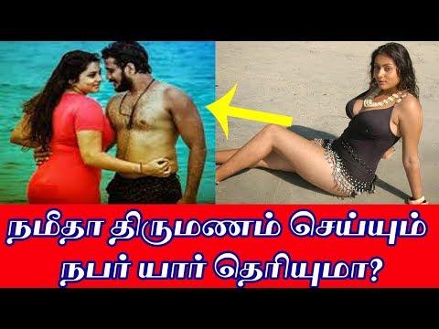 Xxx Mp4 நமிதா திருமணம் செய்யும் நபர் யார் தெரியுமா Tamil Cinema News 3gp Sex