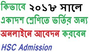 How to apply for HSC admission 2017|HSC Admission 2017|HSC Admission online