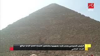 الرئيس السيسي يصدر قراراً جمهورياً بتشكيل اللجنة العليا لإدارة مواقع التراث العالمي