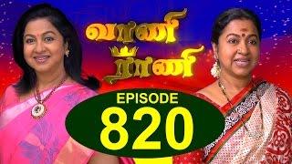 Vaani Rani - Episode 820, 09/12/2015