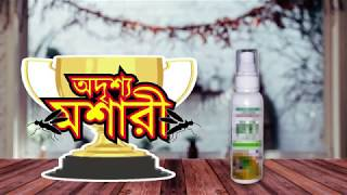 TVC of Mosquito Repellent