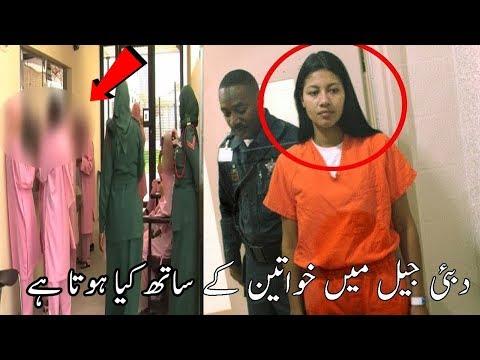 Xxx Mp4 Dubai Women Jail Shocking Facts In Hindi Urdu دبئی جیل میں خواتین کے ساتھ کیا ہوتا ہے 3gp Sex