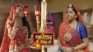 Ratan Aur Diya Karenge Choti Thakurain Ka Plan Flop | Pehredaar Piya Ki| टीवी प्राइम टाइम हिन्दी