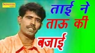 ताई ने ताऊ की बजाई | Ashok Chautala | Dehati Chutkale | Hit Funny Comedy Video