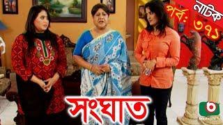 Bangla Natok | Shonghat | EP - 371 | Ahmed Sharif, Shahed, Humayra Himu, Moutushi, Bonna Mirza