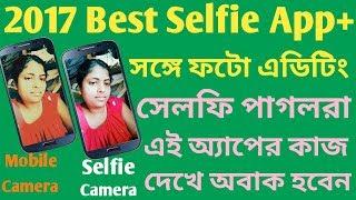 সেলফি ও ফটো এডিটিং একই অ্যাপ এ করে সবাই কে অবাক করুন best selfie photo Editing App review