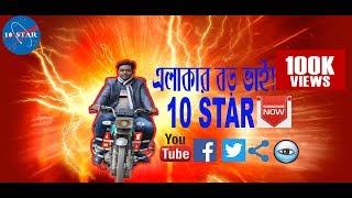 New Bangla Funny Video । এলাকার বড় ভাই । Bangla Rag video । New Video 2018 । 10 STAR