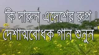 ▻▻Ki Darun Edesher Shoroter Rup।। কি দারুন এদেশের শরতের রুপ।।▻▻ Bangla Islamic Song Gojol।।বাংলা গজল