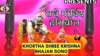 Nagpuri Bhakti Song 2015  - Radhe Hari Govind Bol | Nagpuri Devotional Album - JAI HO MATA RANI