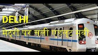 दिल्ली मेट्रो पर चली एडल्ट मूवी | राजीव चौक स्टेशन | ADULT MOVIE AT METRO STATION