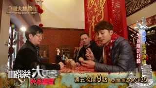 發現大絲路第三季  第二集-中國段