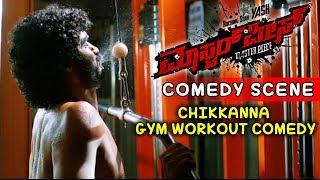Chikkanna Comedy Scenes   Chikkanna in gym with Yash Comedy   Masterpiece Kannada Movie